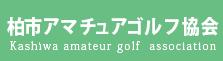 アマチュアゴルフ協会