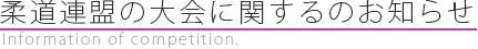 柔道連盟大会に関するお知らせ