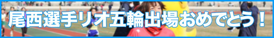 西尾選手リオ五輪出場おめでとう!